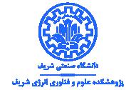 پژوهشکده علوم و فناوری انرژی شریف Logo